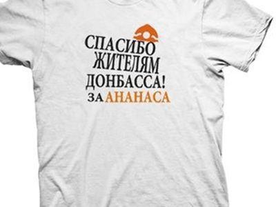 Спасибо жителям Донбаса - Футболка