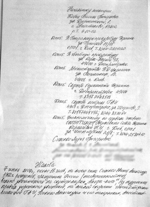 Заявление в милицию - стр.1