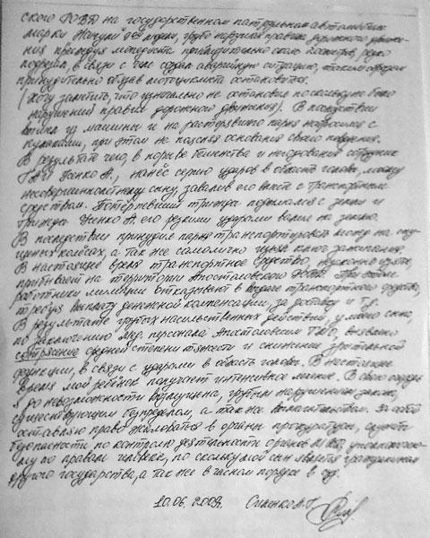 Заявление в милицию - стр.2