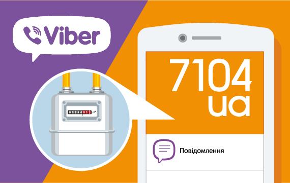 Клиенты «Днепрогаза» могут передать показания счетчиков с фото через Viber