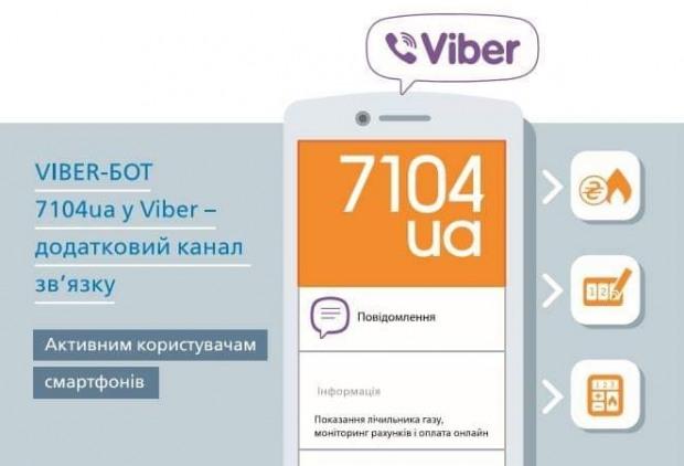 Чат-бот 7104.ua – незаменимый помощник в решении газовых вопросов