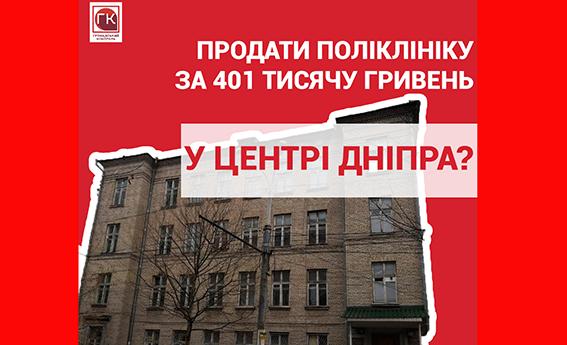Дніпро втратило півмільярда через схеми на нерухомості, – «ГромКонтроль»