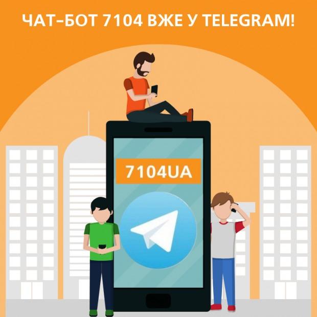 Теперь и в Telegram: газовики ввели новый канал связи