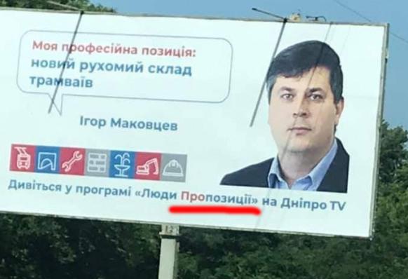 Партія Філатова вже рекламується на бордах, оплачених за рахунок платників податків