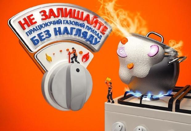 «Днепрогаз» напоминает о правилах безопасной эксплуатации газовых приборов