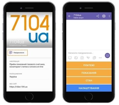 7104ua у Viber – зручний онлайн сервіс для споживачів газу
