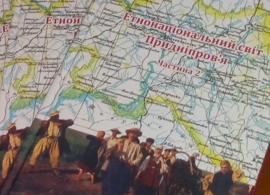 Черговий том книги «Етнонаціональний світ Придніпров'я» презентували у Дніпровському музеї АТО