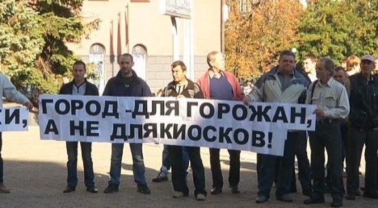 В Днепропетровске митинговали против незаконных киосков