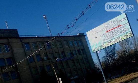В Горловке появилась политреклама от «Беса»