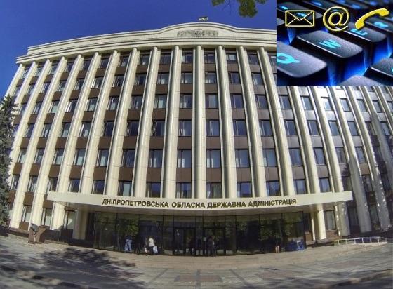 Чиновники Днепропетровской облгосадминистрации ответят на любые запросы