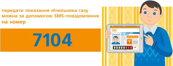 """Контакт-центр ПАО """"Днепрогаз"""" обработал более 30 тыс. обращений потребителей"""