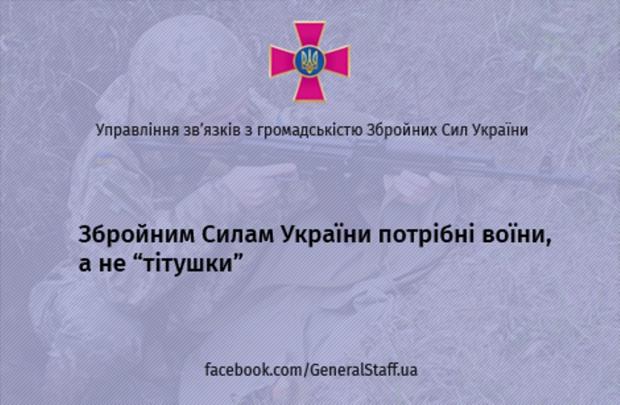 Генштаб прокомментировал предложение Филатова привлекать к военной службе титушек