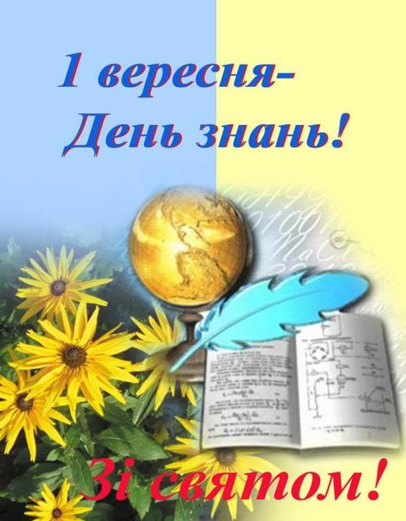 Вітаю Вас із чудовим хвилюючим святом — Днем Знань!