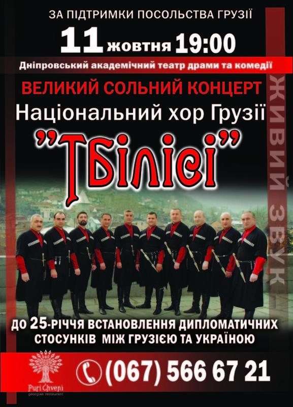 Національний хор Грузії «Тбілісі» запрошує на великий сольний концерт