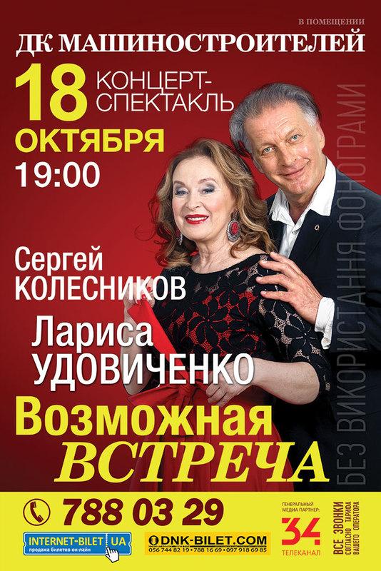 Лариса Удовиченко и Сергей Колесников приглашают на концерт-спектакль (ПЕРЕНОС)