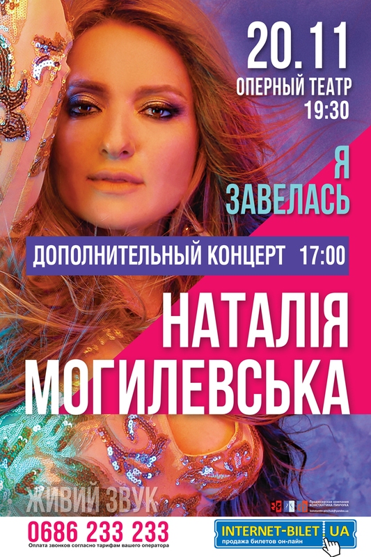 Наталья Могилевская предупреждает: «Я завелась» на 2 концерта в Днепре! (ВИДЕО)