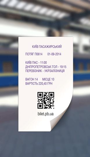 ПриватБанк начал продажу электронных QR-билетов на поезда, которые не нужно менять на обычные
