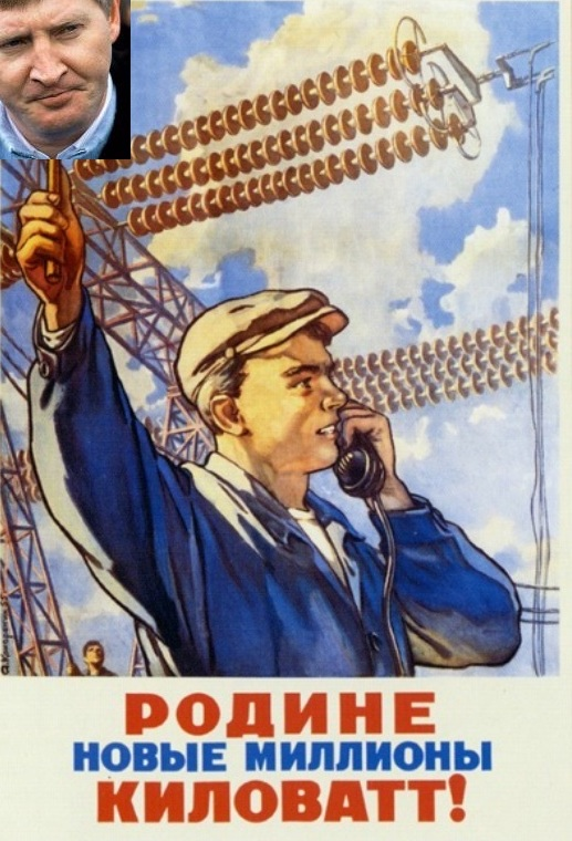 Предприятие Ахметова призывает экономить и предостерегает об отключениях