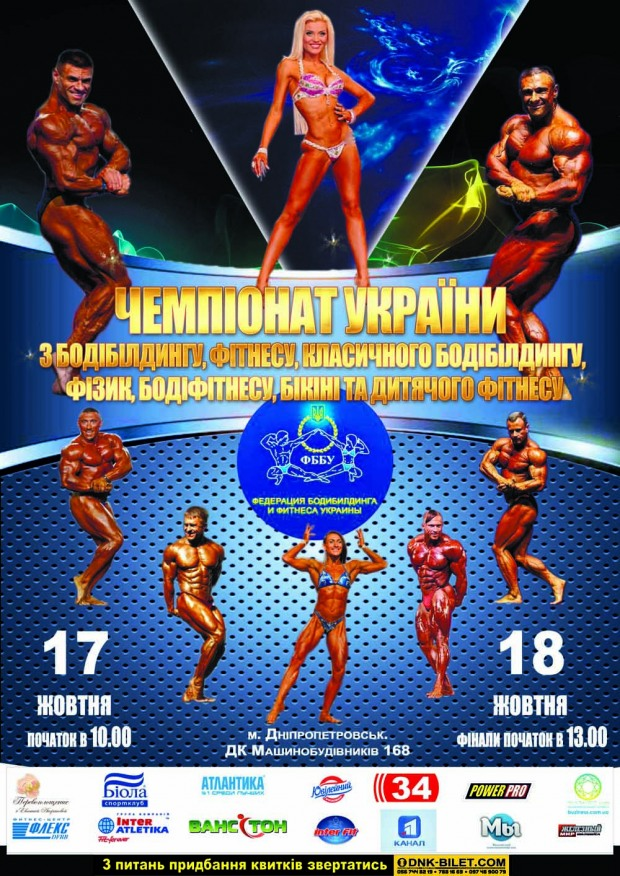 В Днепропетровске состоится празник бодибилдинга и фитнеса