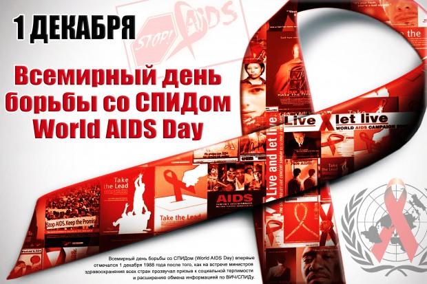 В Днепропетровске провели акцию в рамках борьбы со СПИДом