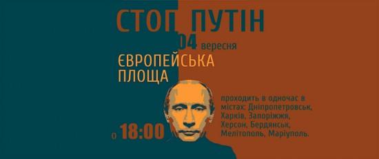 Юго-восточная Украина говорит «СТОП ПУТИН»