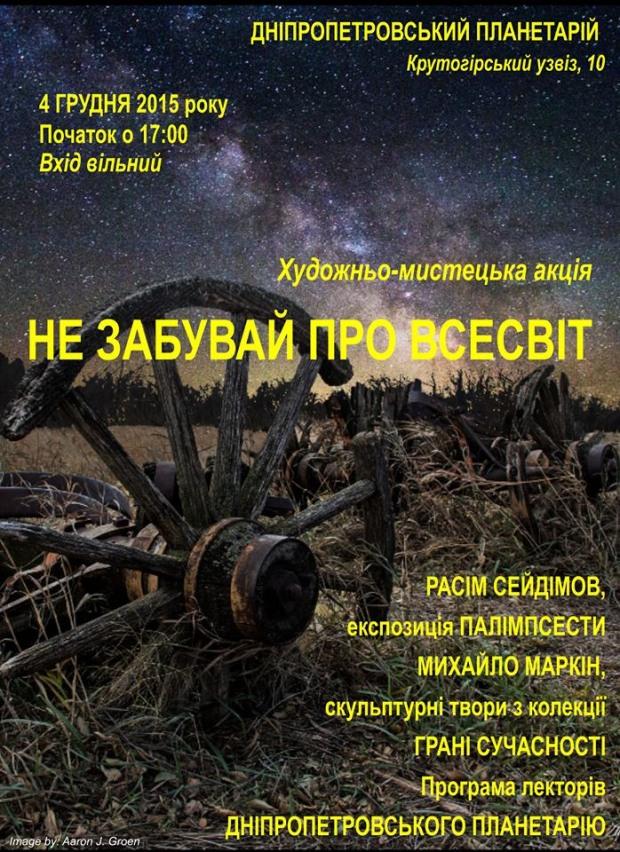 В Днепропетровском планетарии открываются выставки двух художников