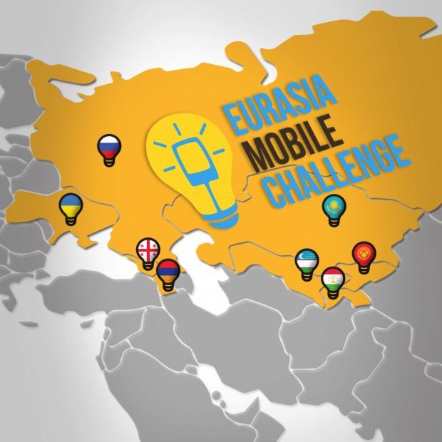Eurasia Mobile Challenge:  возможность выиграть  $20 000 на развитие вашего стартапа