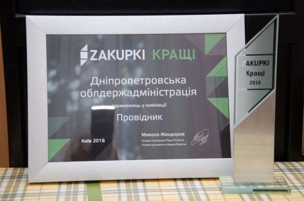 Днепропетровская ОГА отчиталась о проделанной работе  и поделилась планами на будущее