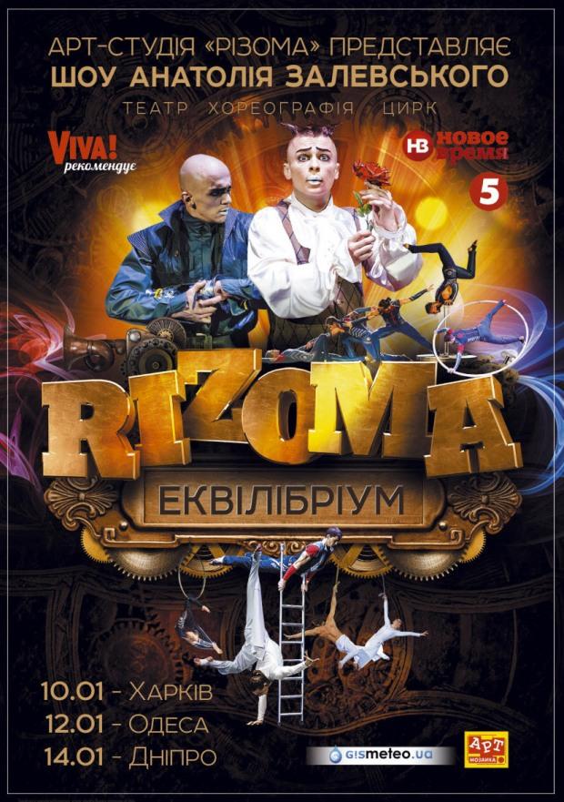 Сучасний цирк світового рівня – унікальне шоу «Еквілібріум» їде до Дніпра (СКАСОВАНО)