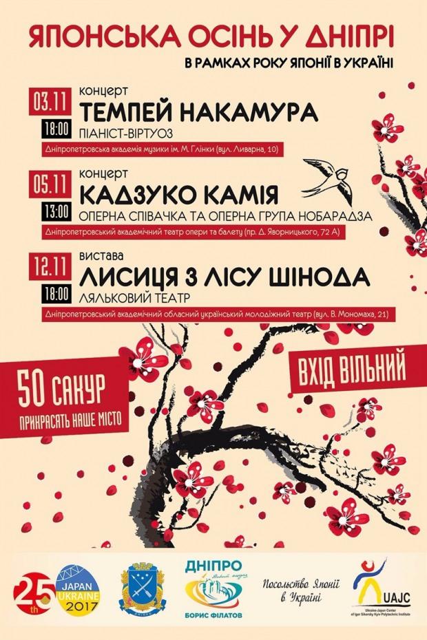 Днепровцев познакомят с японской культурой концертами и спектаклями