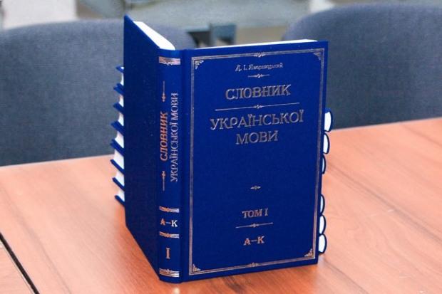 В Днепре представили репринт первого тома «Словаря украинского языка»