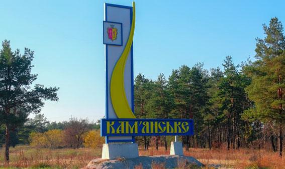 Місто Кам'янське об'єдналося з селищем Карнаухівкою