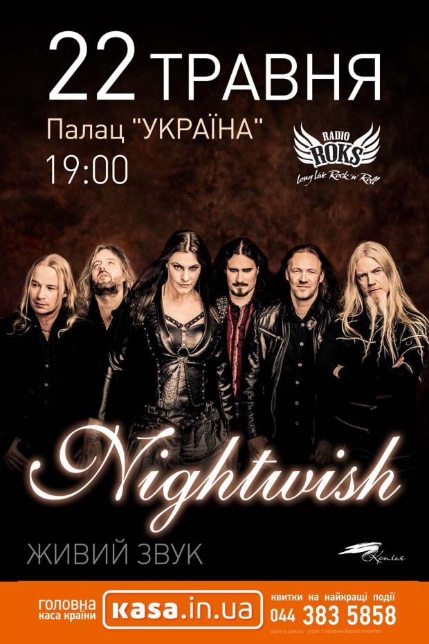 Украина встречает долгожданных NIGHTWISH (ВИДЕО)