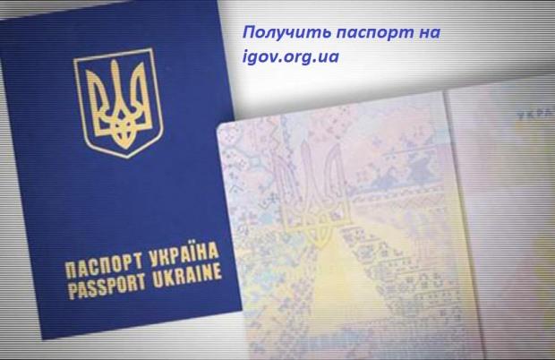 Как получить или обменять паспорт и не стоять при этом в очередях