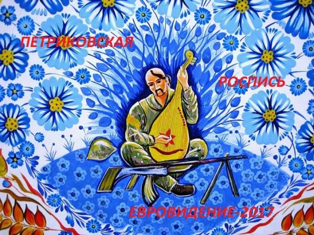 Символом Евровидения-2017 может стать петриковковская роспись