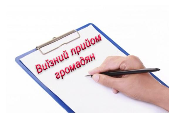 В поселке Широкое начальник ГУ НП в Днепропетровской области проведет прием граждан