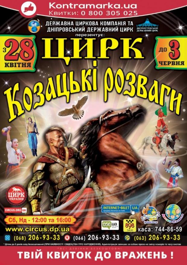 Дніпровців запрошують на яскраві циркові «Козацькі розваги»