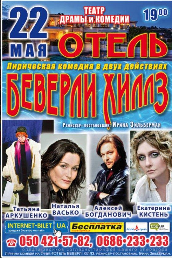 Днепровских театралов приглашают в «Отель «Беверли-Хиллз»
