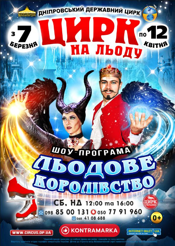 Дніпровських шанувальників циркового мистецтва запрошують до «Льодового Королівства»