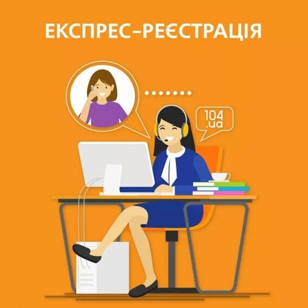 Експрес-реєстрація – найпростіший спосіб зареєструватися в онлайн-сервісі 104.ua дистанційно