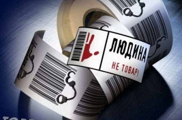 Дніпропетровська облдержадміністрація збирає дані про випадки торгівлі людьми