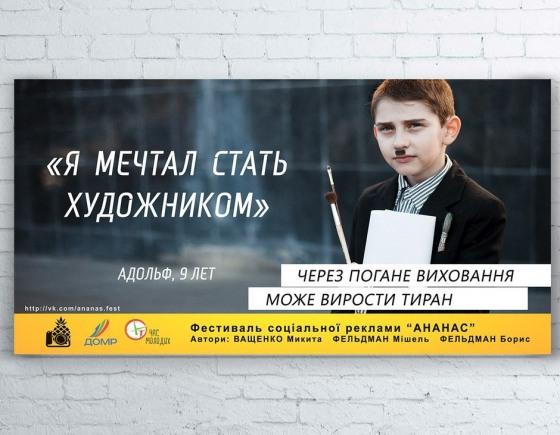 Мечты Гитлера и Сталина «проявились» в Днепропетровске