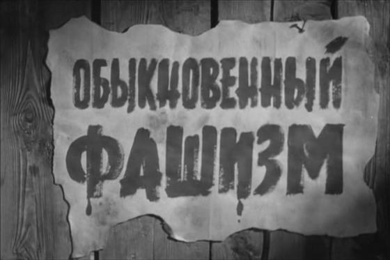 Обыкновенный фашизм, или Хватит кормить Донбасс