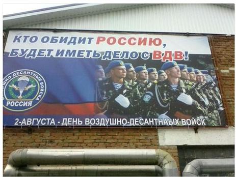 В России на билбордах ко Дню ВДВ разместили фото украинских десантников
