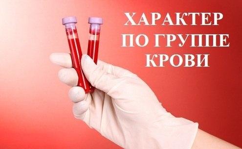Что может рассказать о вас ваша группа крови?