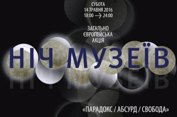 На Днепропетровщине в  «Ночь музеев» оживут музейные экспонаты