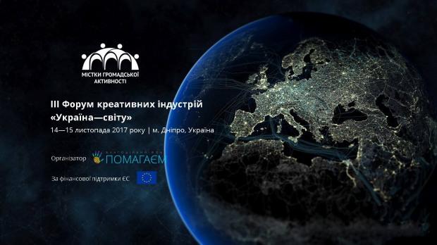 Предпринимателей с креативными и культурными проектами приглашают на Форум
