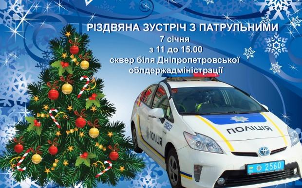 Патрульная полиция приглашает днепровцев пообщаться в сквер