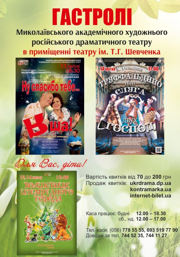 Николаевский академический театр везет днепровцам яркие комедии и музыкальную сказку