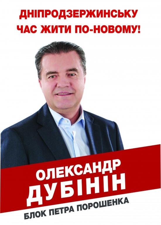 Александр Дубинин: Реформы для меня – не пустой звук!